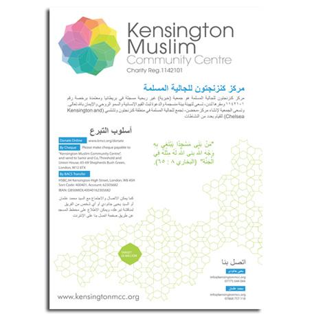 Kensington-mosque-website-11